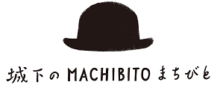 城下のMACHIBITO